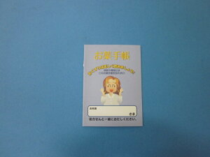 お薬手帳 EK-1 A6判 1ケース500冊