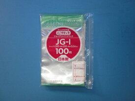 ミニグリップ JG-I 1ケース2,000枚(100枚×20袋)