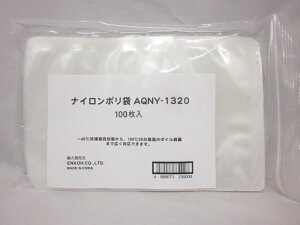 ナイロンポリ袋 AQNY-1320130*200mm 1袋100枚三方10mmシール・Vノッチ付4角Rカット加工