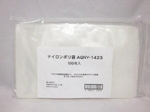 ナイロンポリ袋 AQNY-1423140*230mm 1袋100枚三方10mmシール・Vノッチ付4角Rカット加工