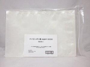 ナイロンポリ袋 AQNY-2030200*300mm 1袋100枚三方10mmシール・Vノッチ付4角Rカット加工・食品衛生法適合
