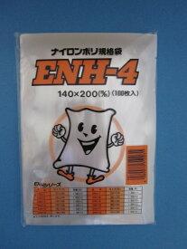 冷凍 真空 ボイル殺菌ナイロンポリ袋 ENH-4 100枚袋入