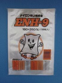 冷凍 真空 ボイル殺菌ナイロンポリ袋 ENH-9 100枚袋入