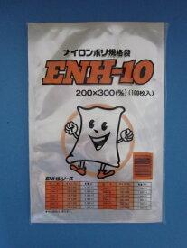 冷凍 真空 ボイル殺菌ナイロンポリ袋 ENH-10 100枚袋入