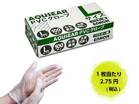 プラスチックグローブ PVCグローブパウダーフリー L VGN-L 1ケース2,000枚(100枚×20箱)使い捨て手袋・左右兼用タイプガーデニングや感染予防などに!【送料無料】【あす楽対応】