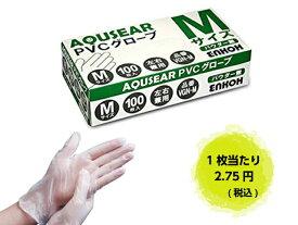 プラスチックグローブ PVCグローブパウダーフリー M VGN-M 1ケース2,000枚(100枚×20箱)使い捨て手袋・左右兼用タイプガーデニングや感染予防などに!【送料無料】【あす楽対応】