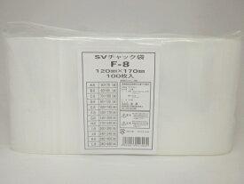 SVチャック F-8 1ケース3,000枚(100枚×30袋)