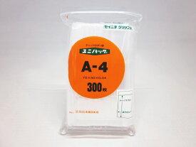 ユニパック A-4 1袋300枚