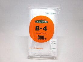 ユニパック B-4 1袋300枚