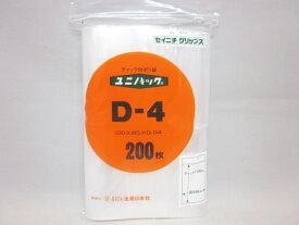 ユニパック D-4 1袋200枚
