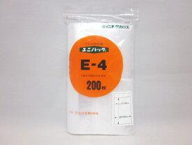 ユニパック E-4 1袋200枚