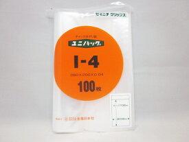 ユニパック I-4 1袋100枚