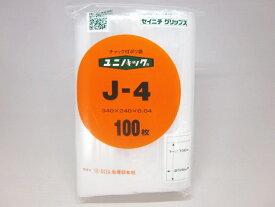 ユニパック J-4 1袋100枚