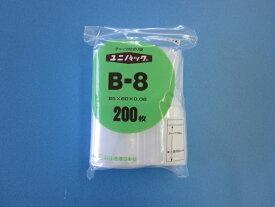 ユニパック B-8 1袋200枚
