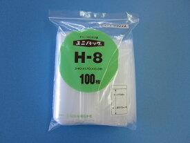 ユニパック H-8 1袋100枚