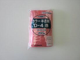 ユニパック カラー半透明 D-4 1袋200枚