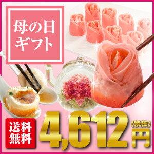 【2018年★母の日/送料無料】4.薔薇 点心(バラ点...