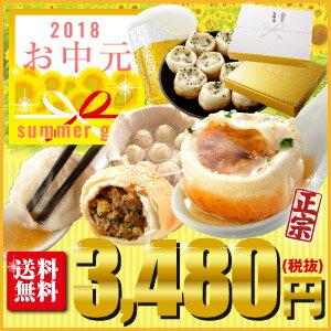 お中元/御中元/送料無料 2.グルメの宝庫!台湾旅情セット 正宗生煎包ver2.0(8個)+王府小籠包ver2.0(8個)+正宗胡椒餅(2個) 横浜中華街からお届け! ギフトに最適!ゴールドに輝くオリジナルギフトボックス付!中華点心ギフト♪ 食べ物 食品 中華 ギフト