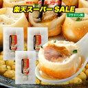 【楽天スーパーSALE・送料無料・9人前】焼き小籠包三昧セット(15個×3袋=45個入・フライパン調理用)冷凍食品 横浜中…