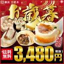 【2017年/お歳暮/御歳暮/送料無料】2.グルメの宝庫!台湾旅情セット 正宗生煎包ver2.0(8個)+王府小籠包ver2.0(8個)…
