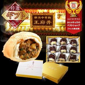 【台湾屋台の名物】正宗胡椒餅(こしょうもち)のギフトセ...