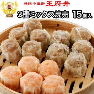 3種ミックス焼売(15個入り)冷凍食品 焼売 シュウマイ シウマイ しゅうまい 横浜中華街からお届け!