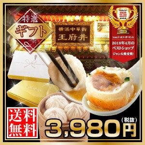 【送料無料・ギフト2】肉汁シリーズ!究極の小籠包三昧セ...