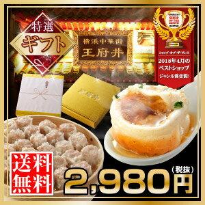 【送料無料・ギフト1】焼き小籠包と焼売のセット(2種1...