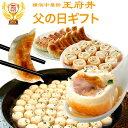 父の日 ギフト プレゼント 中華 送料無料 冷凍食品 2.焼き小籠包と焼き餃子のセット!1.0正宗生煎包(20個) 焼き餃…