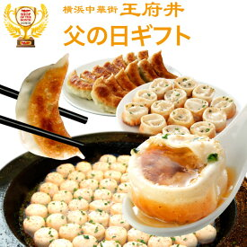 父の日 プレゼント ギフト 中華 送料無料 冷凍食品 2.焼き小籠包と焼き餃子のセット!1.0正宗生煎包(20個) 焼き餃子(24個)
