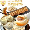 父の日 ギフト プレゼント 中華 送料無料 冷凍食品 4.焼き小籠包と中華点心セット!横浜中華街からお届け ギフトに…