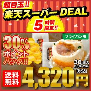 【お買い物マラソン・送料無料】焼き小籠包三昧セット(3...