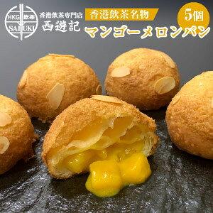 マンゴーメロンパン(5個入) ほんのり甘いサクサクのクッキー生地の中から、濃厚なマンゴーが溢れだす香港飲茶の定番です。お取り寄せ 取寄せ 通販 冷凍食品 電子レンジ調理用 中華点心