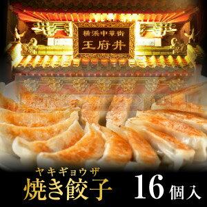 焼き餃子【16個入】【餃子】【ギョウザ】【ぎょうざ】横...