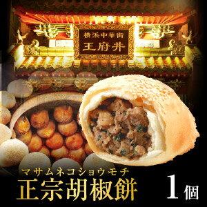 正宗胡椒餅(こしょうもち)(トースター調理用)台湾夜市...