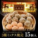 3種ミックス焼売【15個入り】【焼売】【シュウマイ】横浜中華街からお届け!