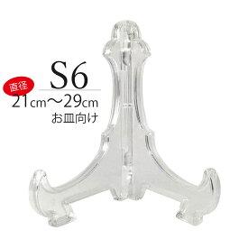 S6皿たて(皿立て)額立て 透明 【直径21cm〜29cmのお皿向け】ディスプレイスタンド/プレートスタンド/中皿向けの皿立て。
