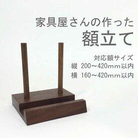 【送料無料】額立て 木製 額縁スタンド ブックスタンド ディスプレイスタンド ウォールナット 日本製【家具屋さんの額立て】