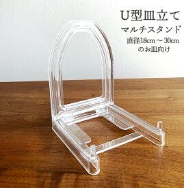 皿立て 皿たて マルチスタンド U型 透明 プラスチック製 絵皿 ブックスタンド 額縁 鉢 深皿 タブレット向け。傾斜角度が変わるスタンド ipad kindleなどのスタンドにも便利 お店のディスプレイ用展示什器にも最適。直径18cmから30cm程度のお皿向け U型皿立て