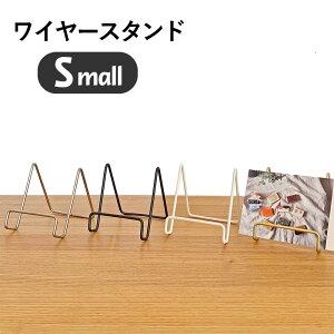 ワイヤースタンド 小 Sサイズ 皿立て タブレットスタンド 額立て 色紙立て 本立て 写真立て ブックスタンド フォトスタンド プレートスタンド ディスプレイ什器 メニュー・カタ