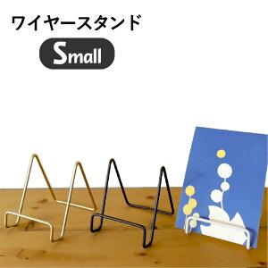 ワイヤースタンド small 小 ホワイト ゴールド ブラック 金属製 皿立て ディスプレイスタンド メニュー・カタログスタンド