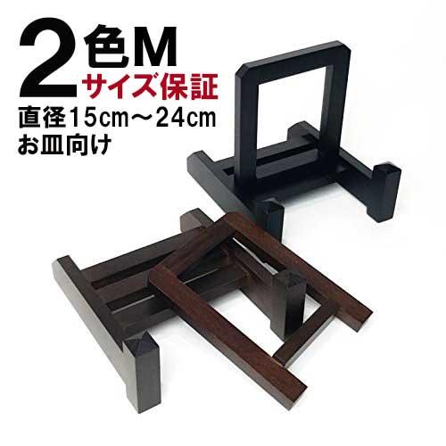 皿立て 木製『改』 M 茶・黒【直径15cm〜24cm程度のお皿向け】 額立て【送料無料】