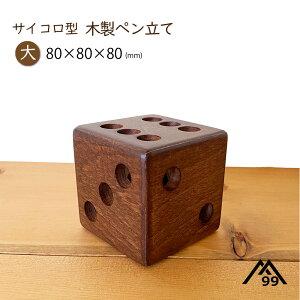 ペンスタンド 木製ペン立て サイコロ型木製ペン立て 大 デザイン雑貨 鉛筆たて ペンスタンド 天然木 木製雑貨 サイコロ さいころ