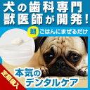 【定期購入】わんこの歯医者さん開発! Dr.YUJIRO デンタルパウダー(朝用)※約3カ月分 3000頭以上の犬の歯石除去(歯石取り)を行ってきた獣医師が開発...