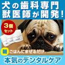 【3個セット】わんこの歯医者さん開発! Dr.YUJIRO デンタルパウダー(朝用)※約3カ月分 3000頭以上の犬の歯石除去…