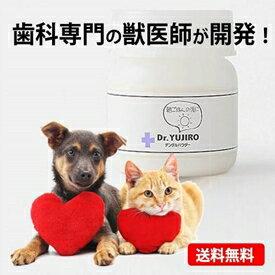 わんこの歯医者さん開発! Dr.YUJIRO デンタルパウダー(朝用)(※約3カ月分) 3000頭以上の犬の歯石除去(歯石取り)を行ってきた獣医師が開発。