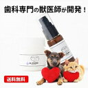 わんこの歯医者さん開発! Dr.YUJIRO パーフェクトセット(※約3カ月分) 3000頭以上の犬の歯石除去(歯石取り)を行…