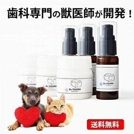 【3組セット】わんこの歯医者さん開発! Dr.YUJIRO 究極の犬のデンタルケア パーフェクトセット※約3カ月分 3000頭以上の犬の歯石除去(歯石取り)を行ってきた獣医師が開発。愛犬、愛猫の歯石にお悩みの飼い主様へ