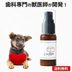 わんこの歯医者さん開発! Dr.YUJIRO デンタルジェル(夜用)※約3カ月分 3000頭以上の犬の歯石除去(歯石取り)を行ってきた獣医師が開発
