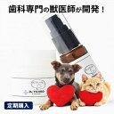 【定期購入】わんこの歯医者さん開発!Dr.YUJIRO 究極の犬のデンタルケア パーフェクトセット(※約3カ月分) 3000頭…